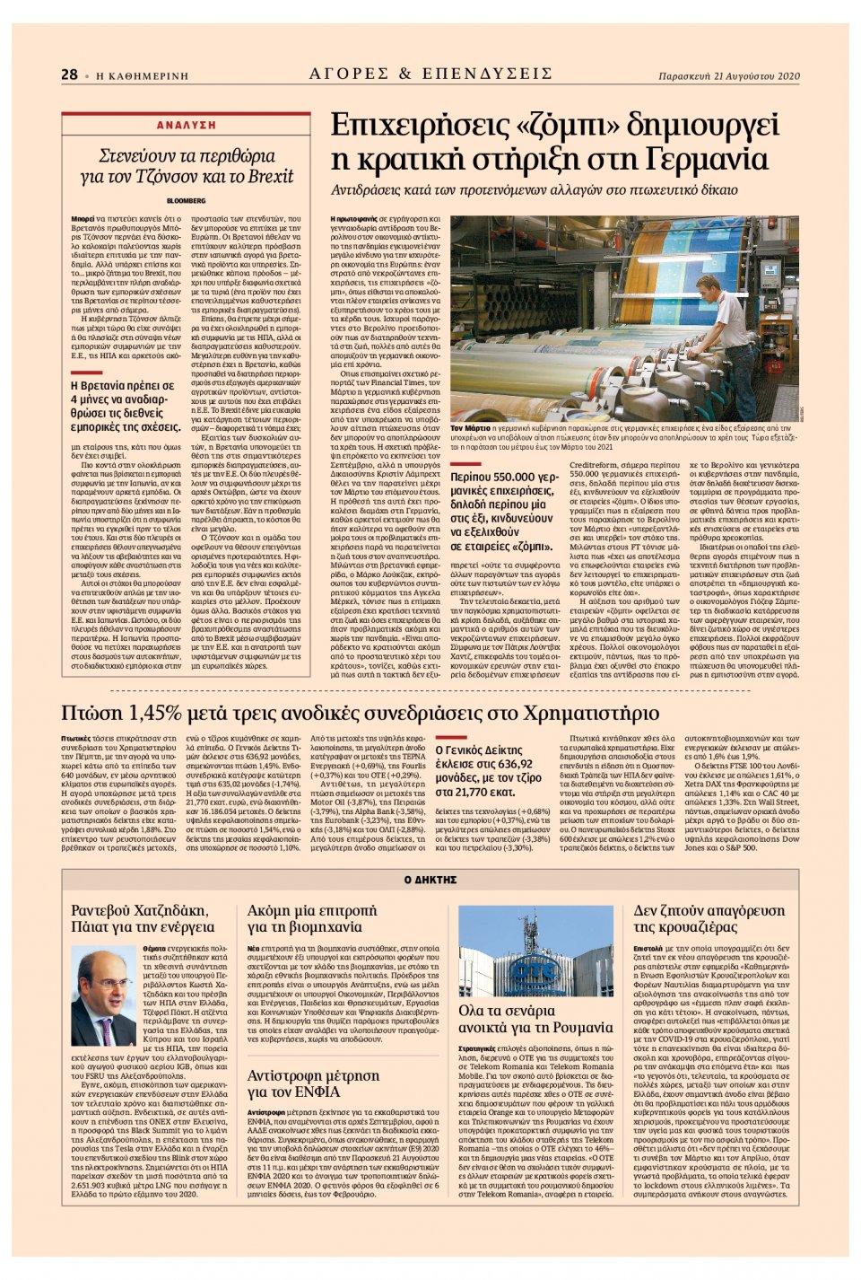 Οπισθόφυλλο Εφημερίδας - Καθημερινή - 2020-08-21