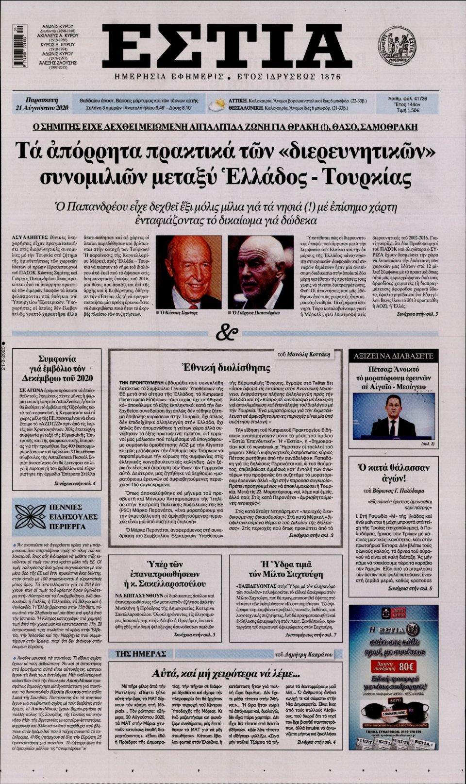 Πρωτοσέλιδο Εφημερίδας - Εστία - 2020-08-21