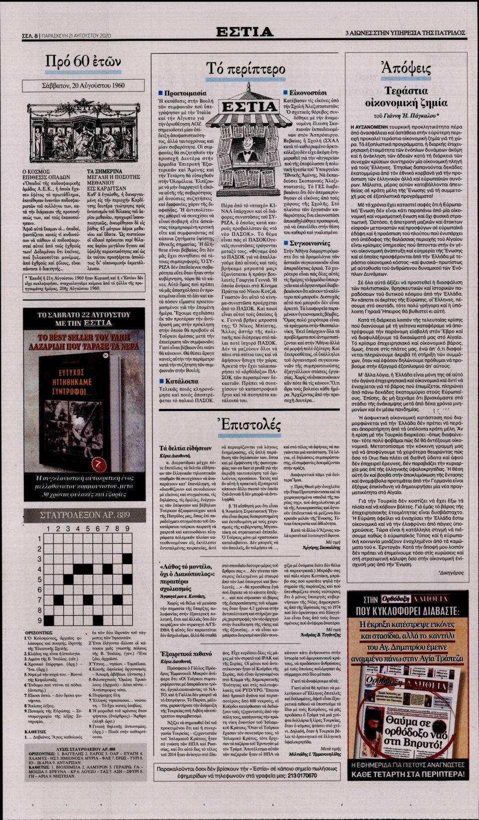 Οπισθόφυλλο Εφημερίδας - Εστία - 2020-08-21