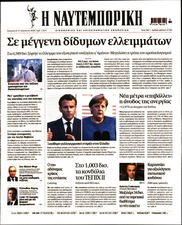 Πρωτοσέλιδο Εφημερίδας - Ναυτεμπορική - 2020-08-21