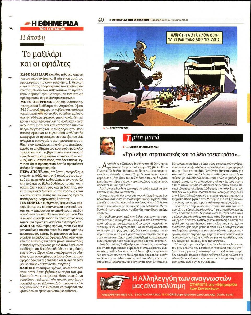 Οπισθόφυλλο Εφημερίδας - Η ΕΦΗΜΕΡΙΔΑ ΤΩΝ ΣΥΝΤΑΚΤΩΝ - 2020-08-21