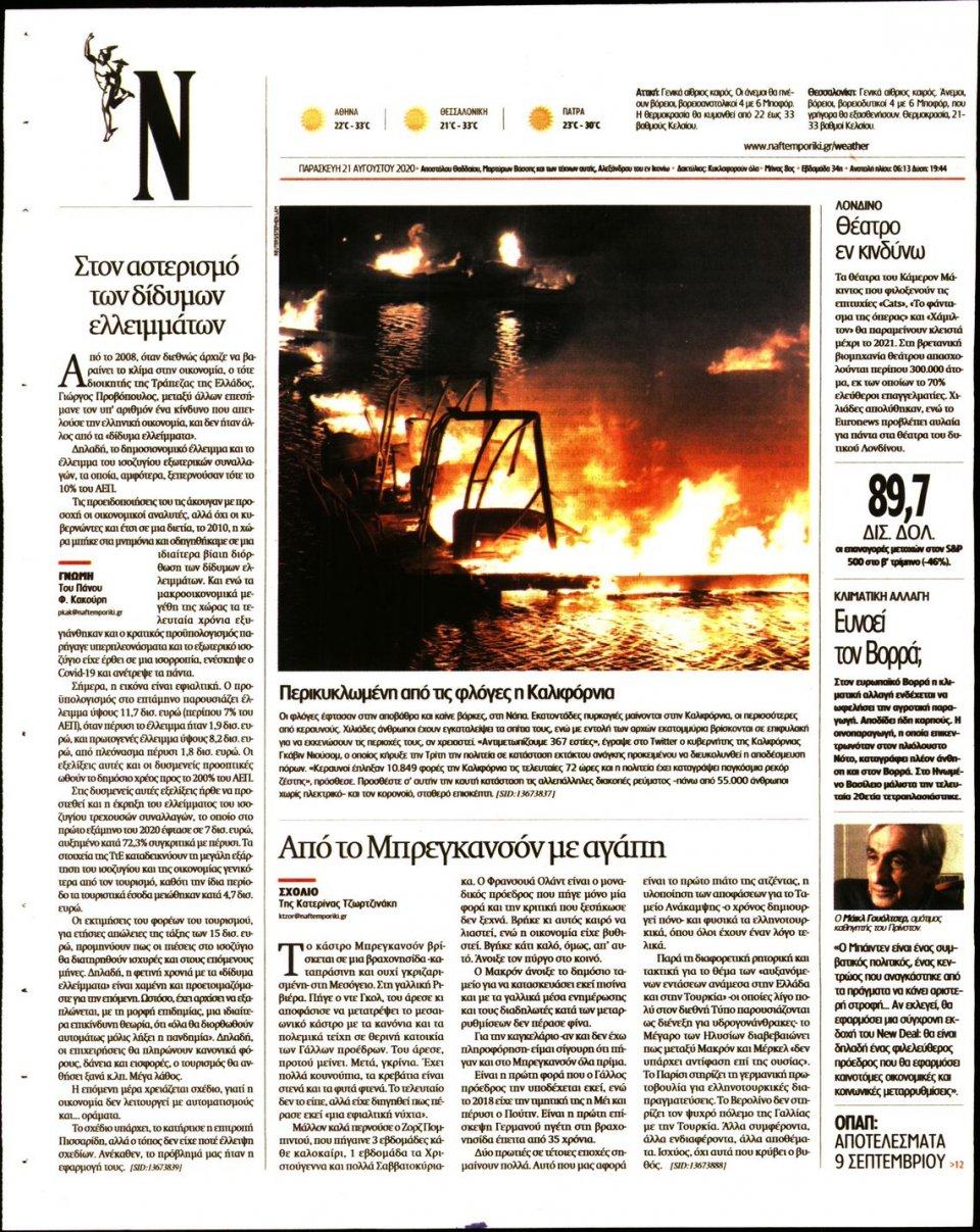 Οπισθόφυλλο Εφημερίδας - Ναυτεμπορική - 2020-08-21