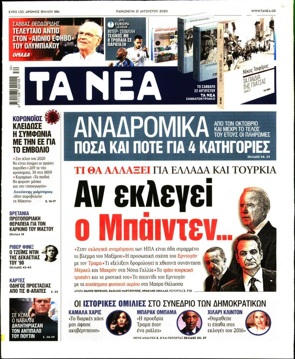 Πρωτοσέλιδο Εφημερίδας - Τα Νέα - 2020-08-21