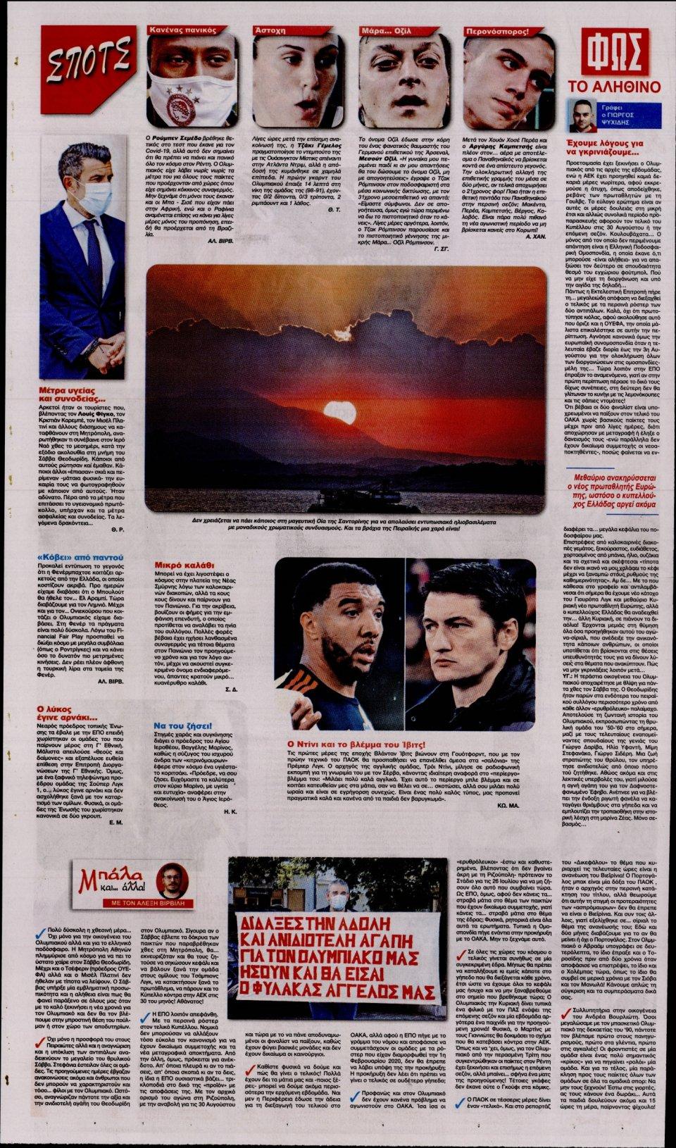 Οπισθόφυλλο Εφημερίδας - Φως των Σπορ - 2020-08-21