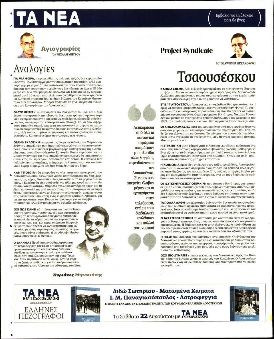 Οπισθόφυλλο Εφημερίδας - Τα Νέα - 2020-08-21