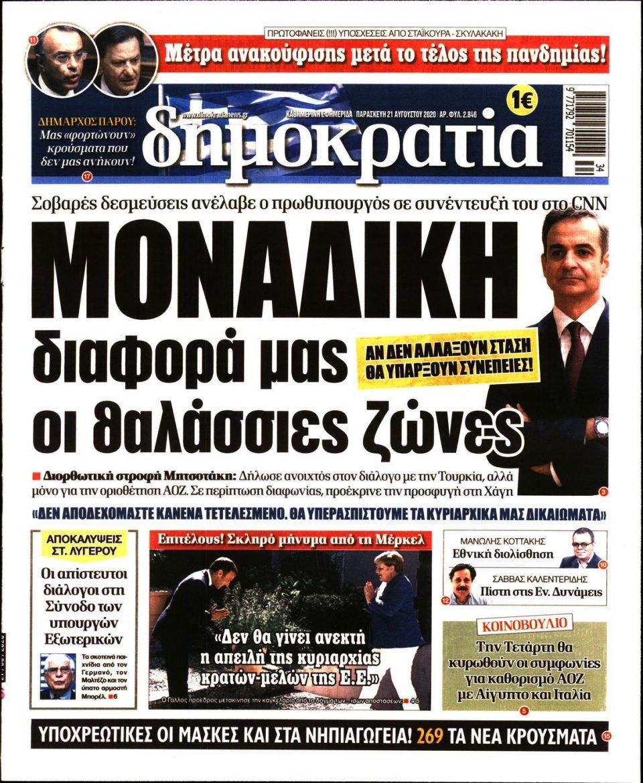 Πρωτοσέλιδο Εφημερίδας - ΔΗΜΟΚΡΑΤΙΑ - 2020-08-21