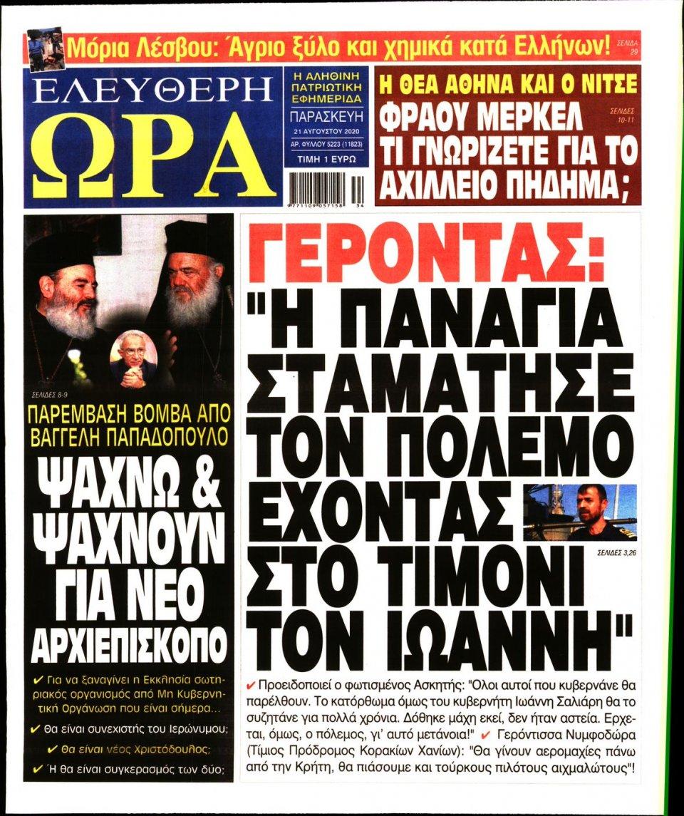 Πρωτοσέλιδο Εφημερίδας - Ελεύθερη Ώρα - 2020-08-21