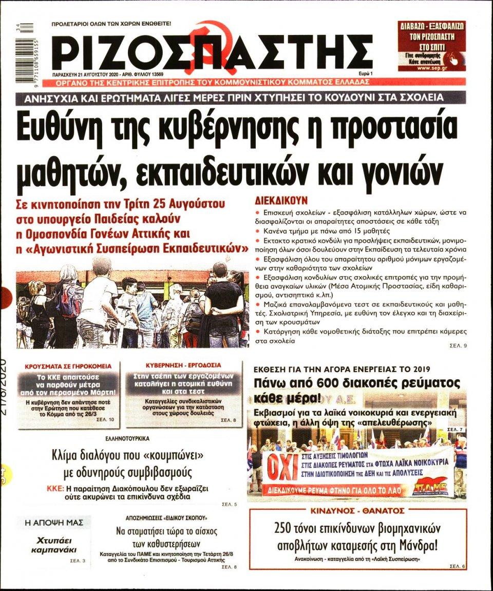 Πρωτοσέλιδο Εφημερίδας - Ριζοσπάστης - 2020-08-21