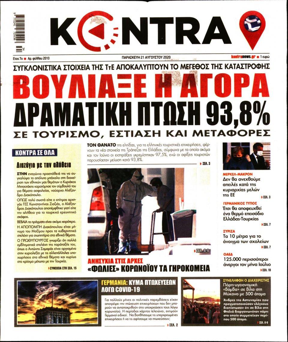 Πρωτοσέλιδο Εφημερίδας - KONTRA NEWS - 2020-08-21