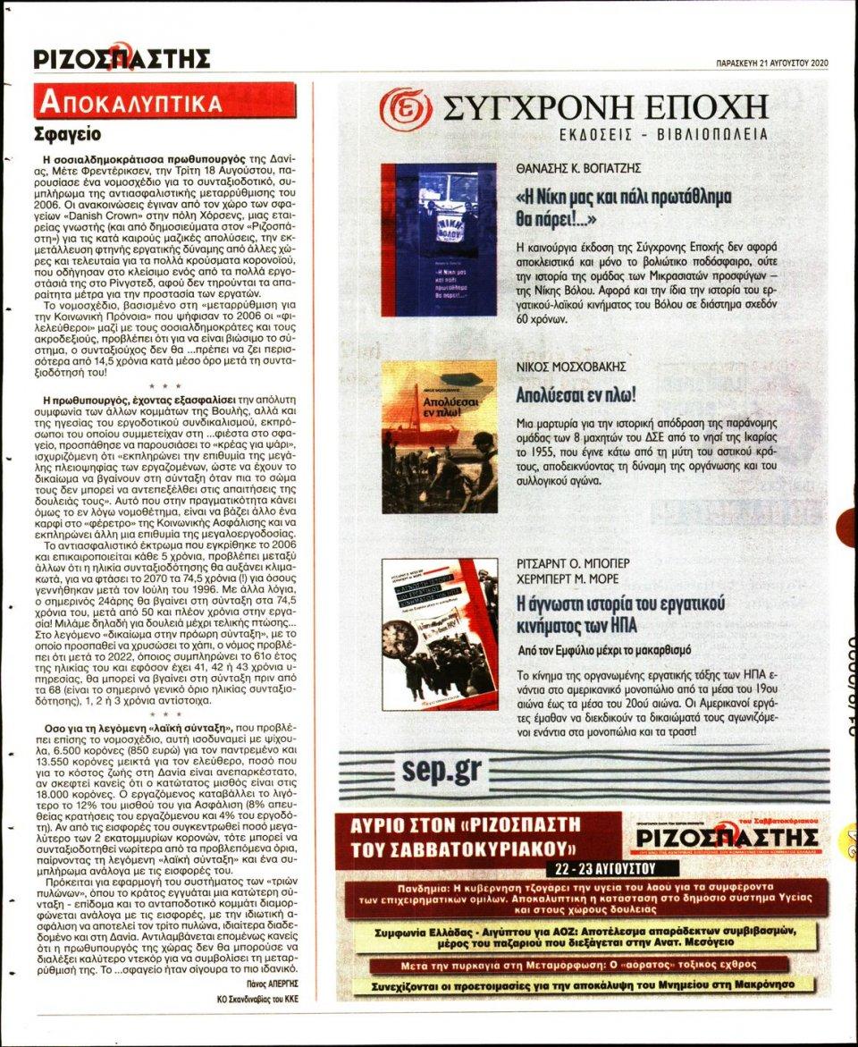 Οπισθόφυλλο Εφημερίδας - Ριζοσπάστης - 2020-08-21