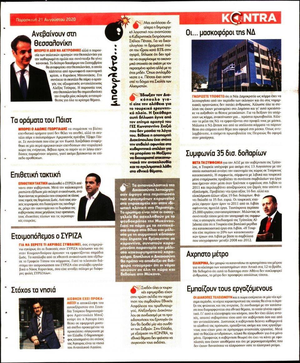 Οπισθόφυλλο Εφημερίδας - KONTRA NEWS - 2020-08-21