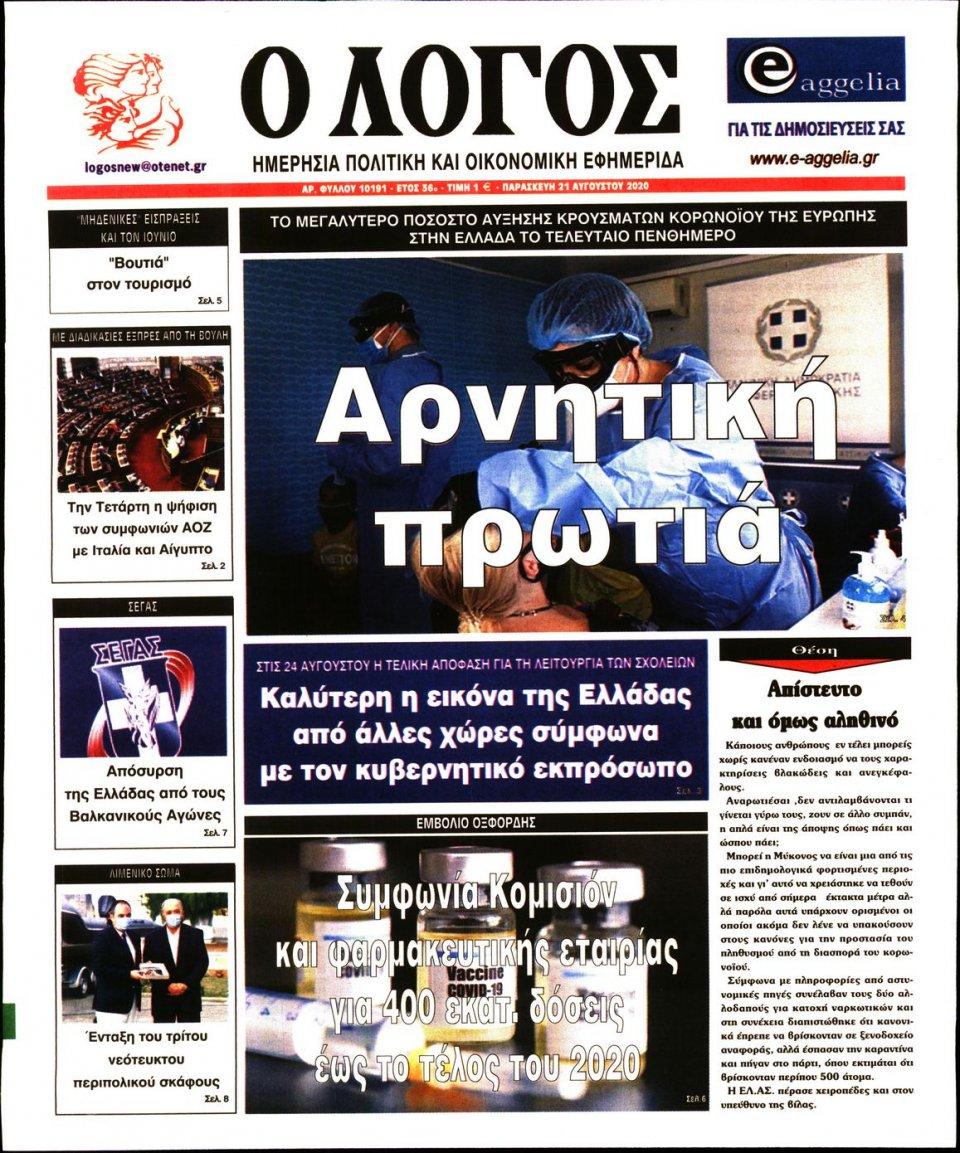 Πρωτοσέλιδο Εφημερίδας - Λόγος - 2020-08-21