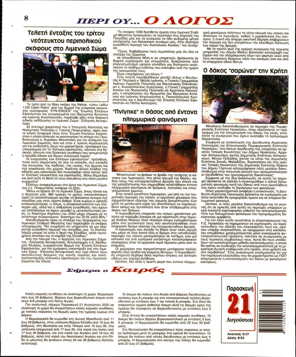 Οπισθόφυλλο Εφημερίδας - Λόγος - 2020-08-21