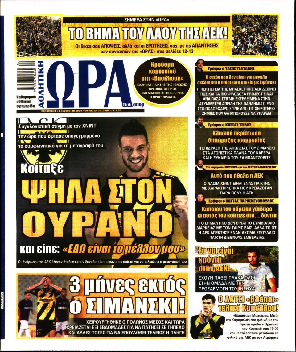 Πρωτοσέλιδο Εφημερίδας - Ώρα για Σπόρ - 2020-08-21