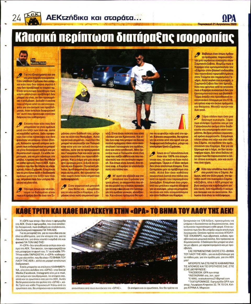 Οπισθόφυλλο Εφημερίδας - Ώρα για Σπόρ - 2020-08-21
