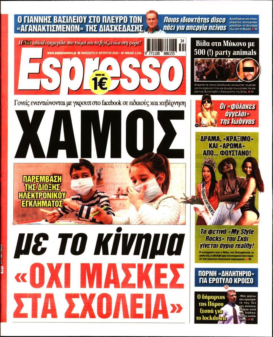 Πρωτοσέλιδο Εφημερίδας - Espresso - 2020-08-21