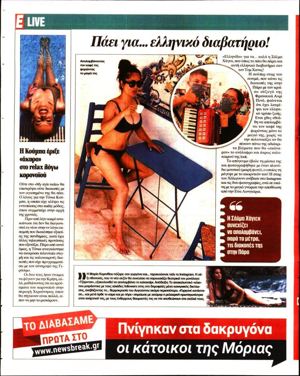 Οπισθόφυλλο Εφημερίδας - Espresso - 2020-08-21