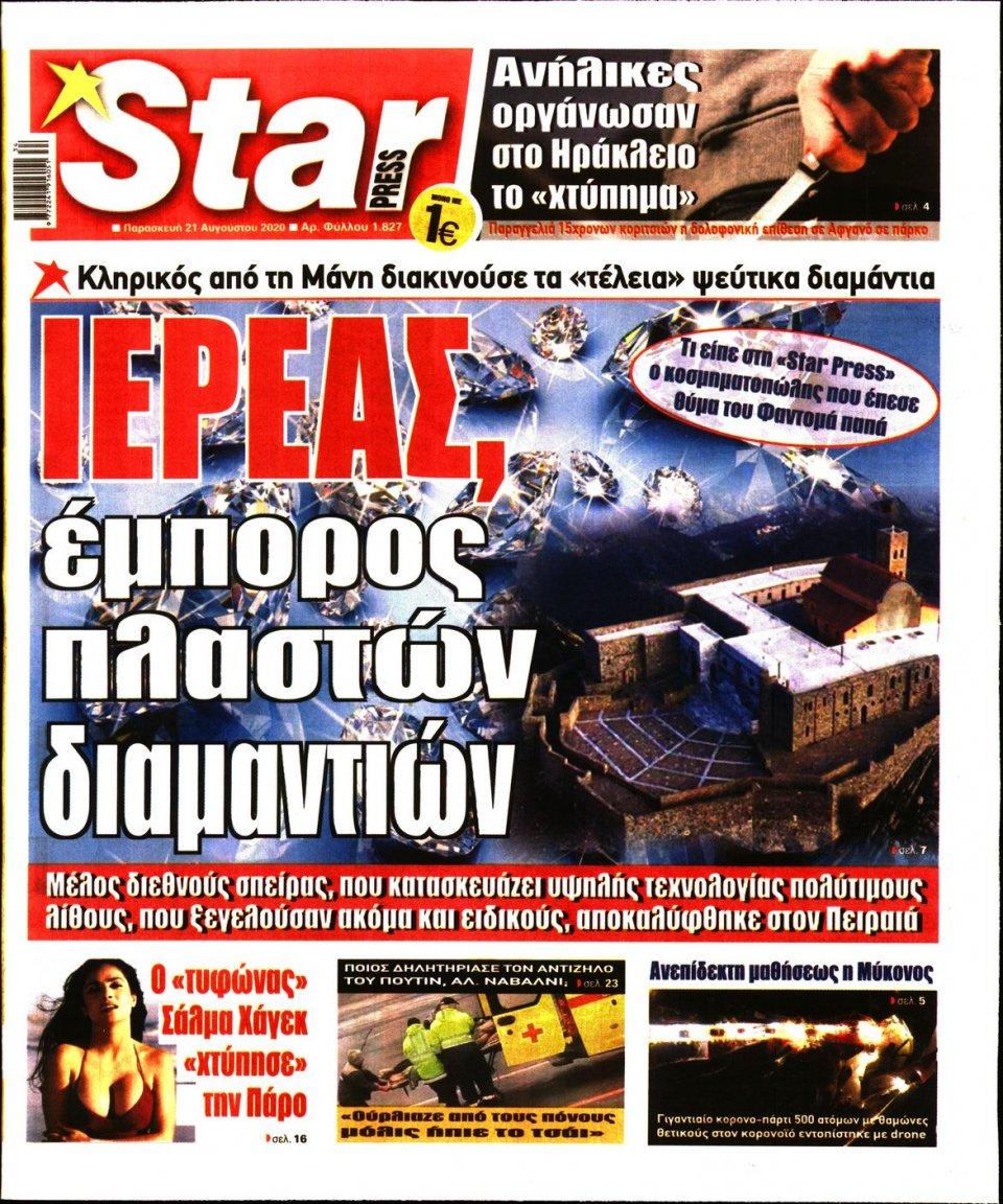Πρωτοσέλιδο Εφημερίδας - STAR PRESS - 2020-08-21