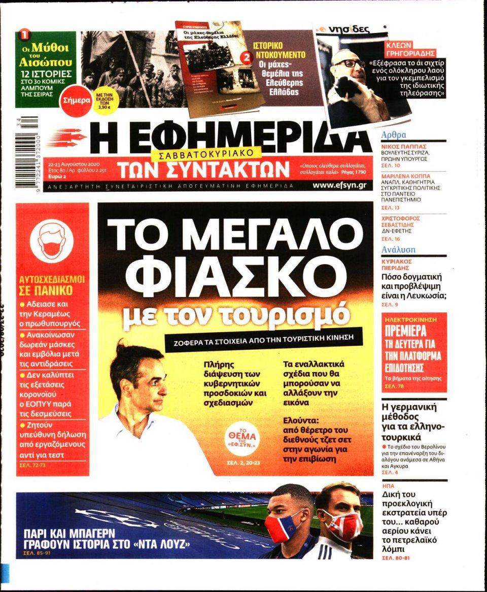 Πρωτοσέλιδο Εφημερίδας - Η ΕΦΗΜΕΡΙΔΑ ΤΩΝ ΣΥΝΤΑΚΤΩΝ - 2020-08-22