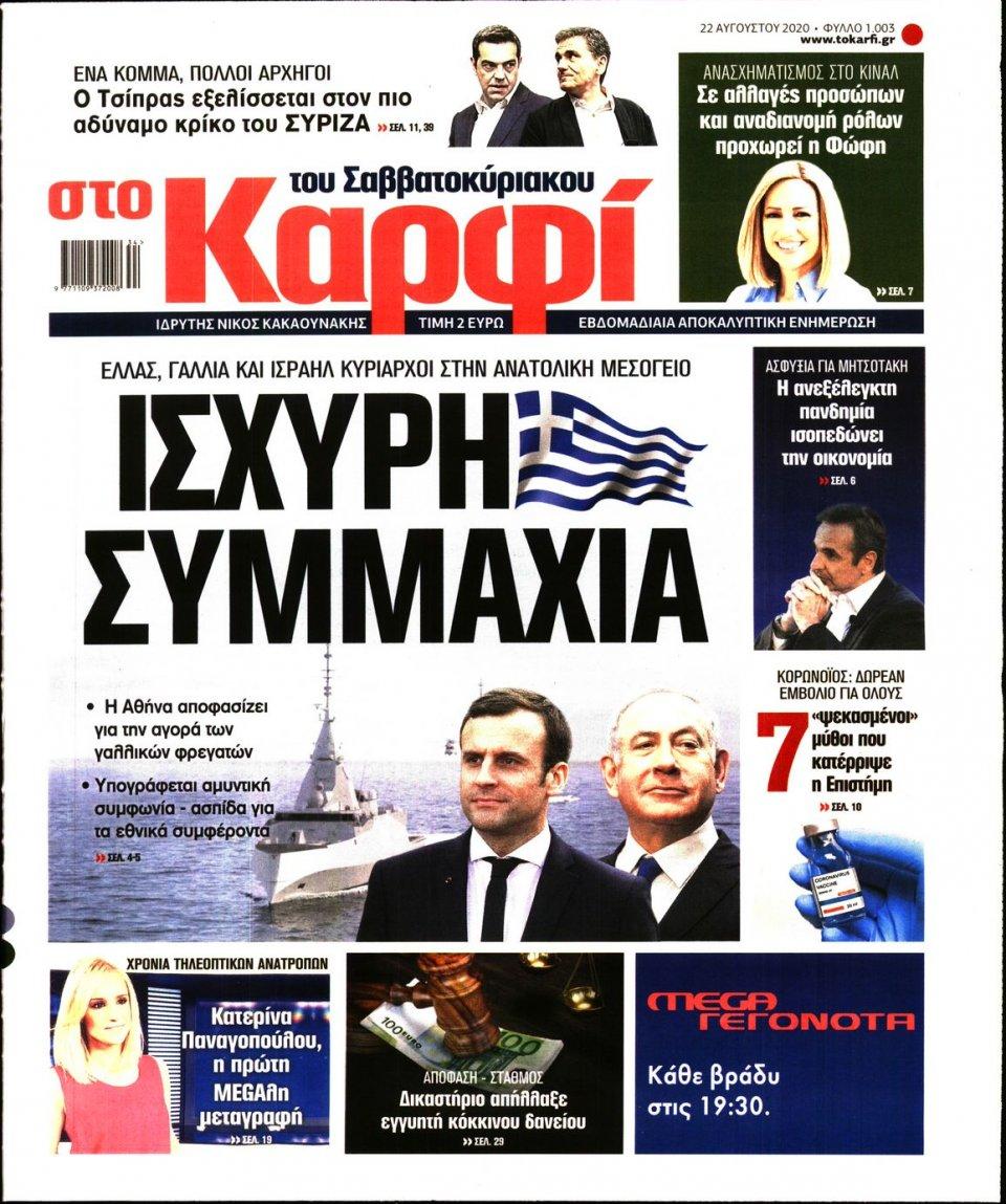 Πρωτοσέλιδο Εφημερίδας - ΚΑΡΦΙ - 2020-08-22