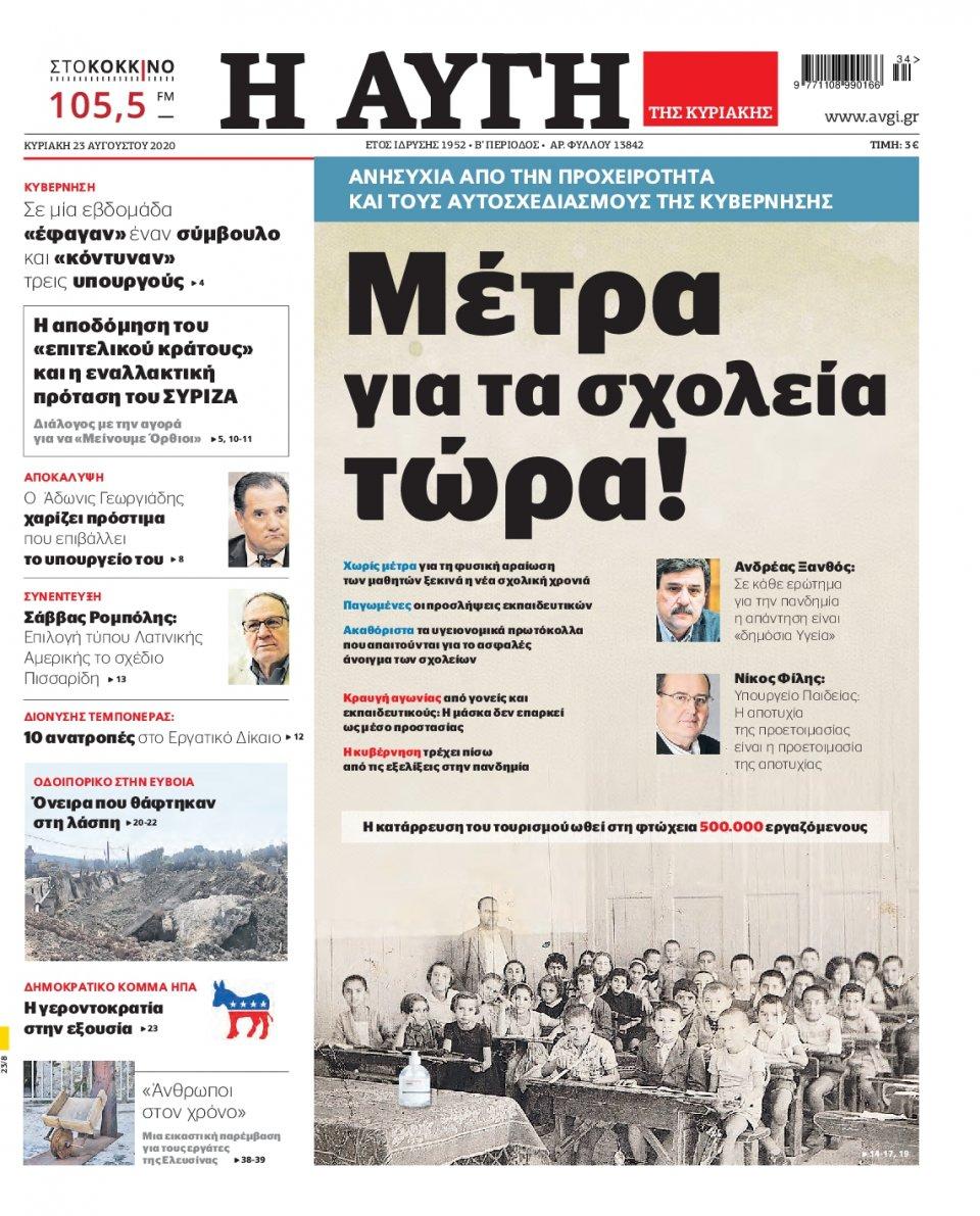 Πρωτοσέλιδο Εφημερίδας - Αυγή - 2020-08-22