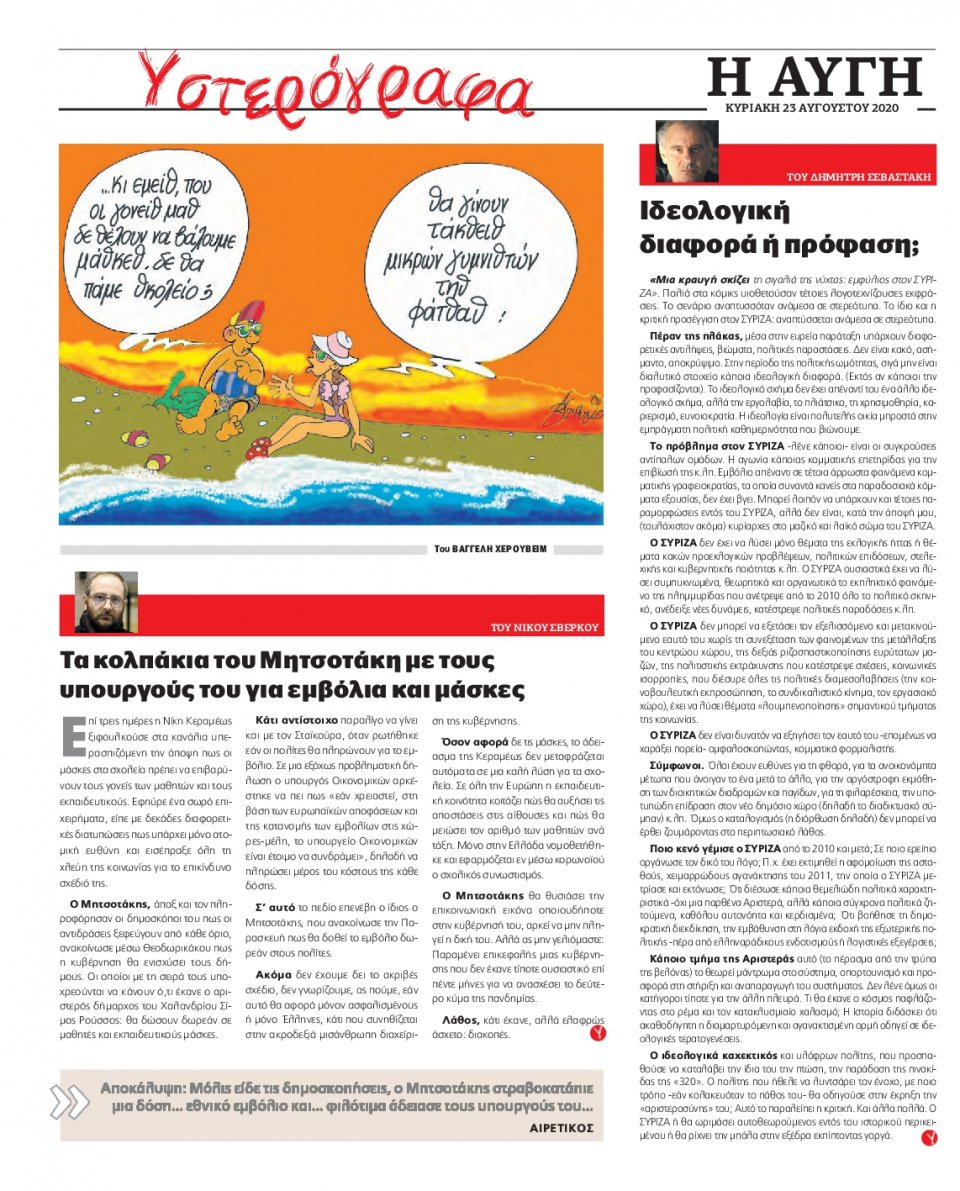 Οπισθόφυλλο Εφημερίδας - Αυγή - 2020-08-22