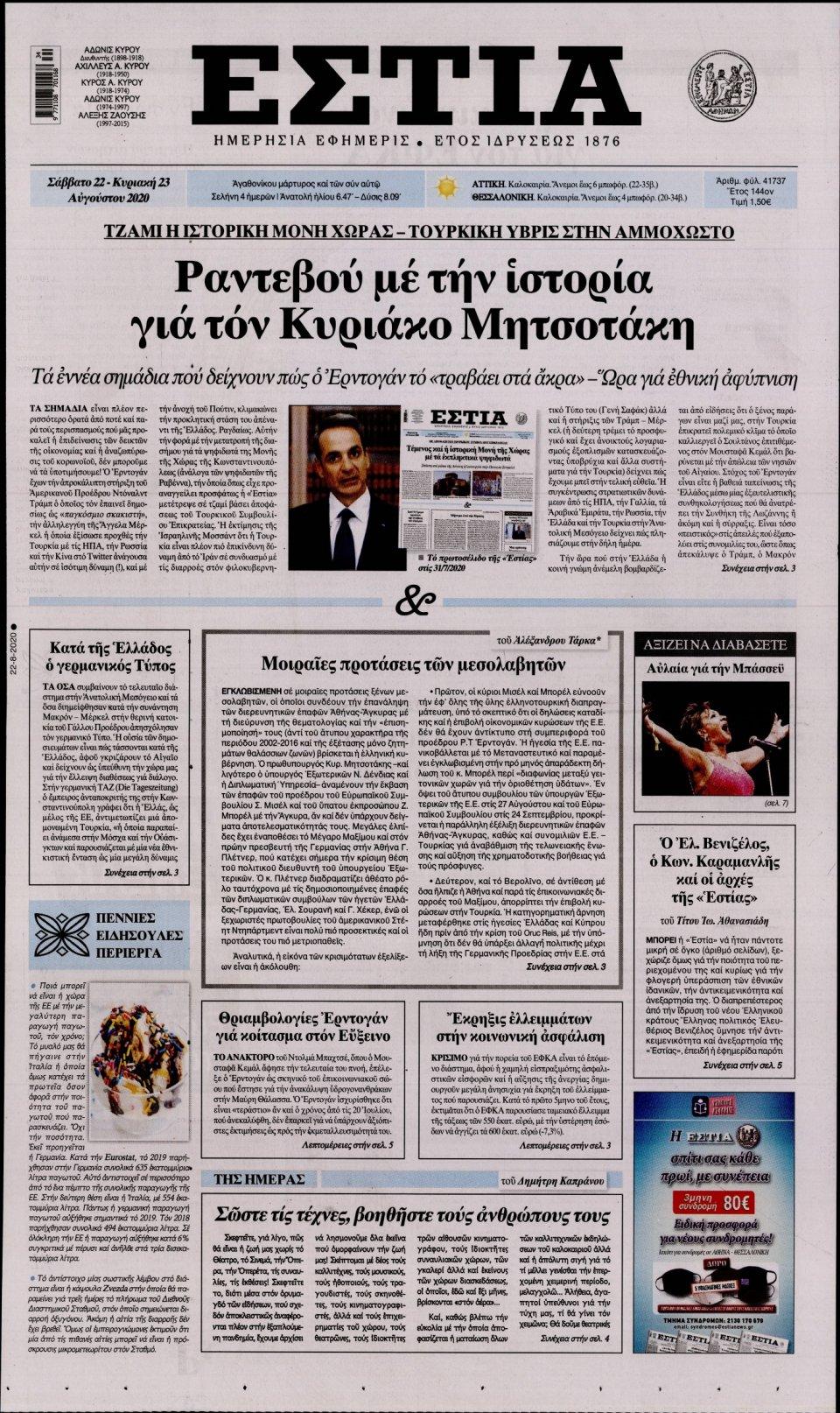 Πρωτοσέλιδο Εφημερίδας - Εστία - 2020-08-22