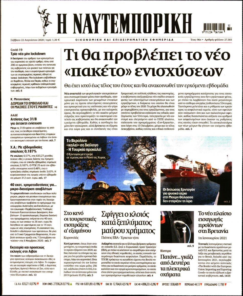 Πρωτοσέλιδο Εφημερίδας - Ναυτεμπορική - 2020-08-22