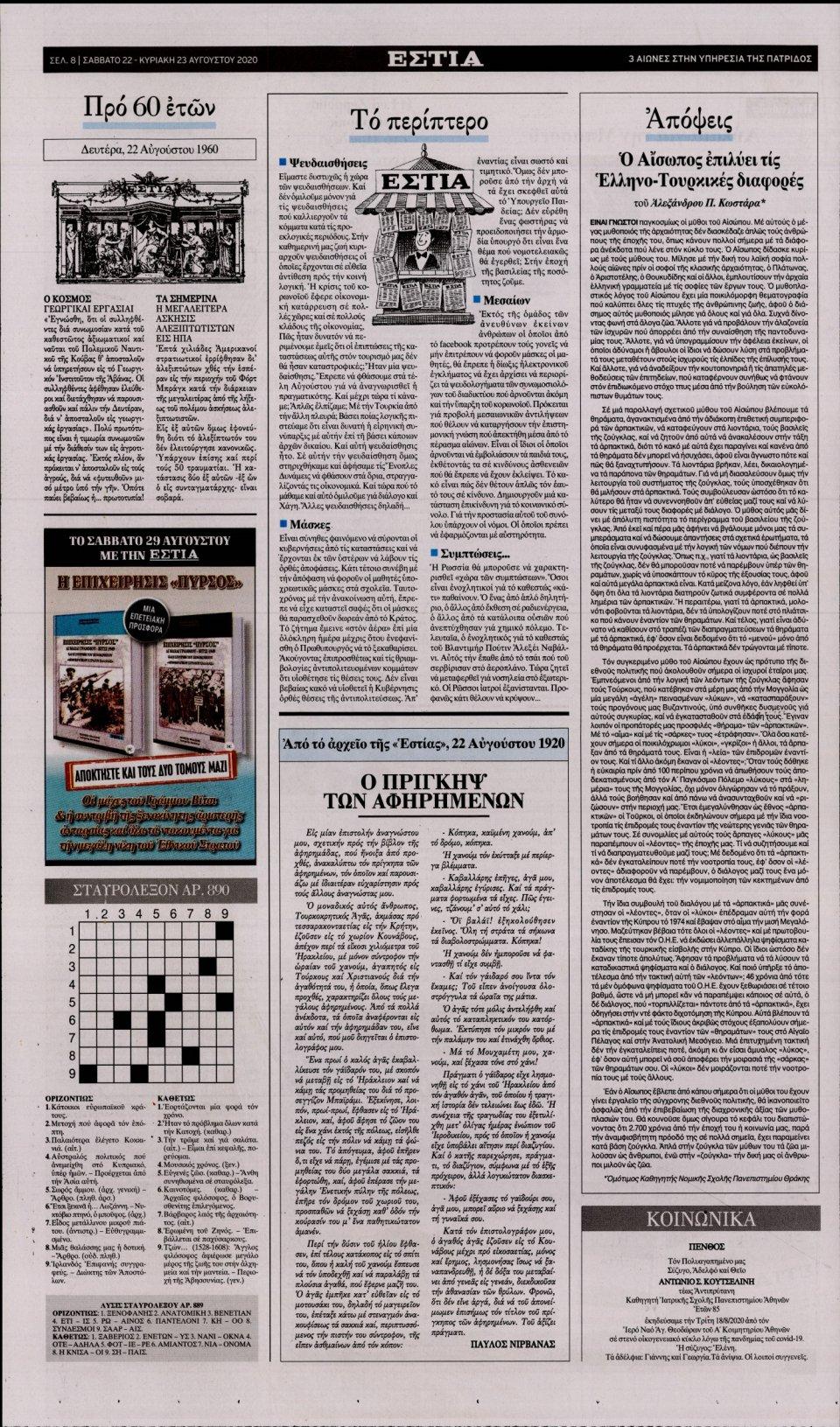 Οπισθόφυλλο Εφημερίδας - Εστία - 2020-08-22