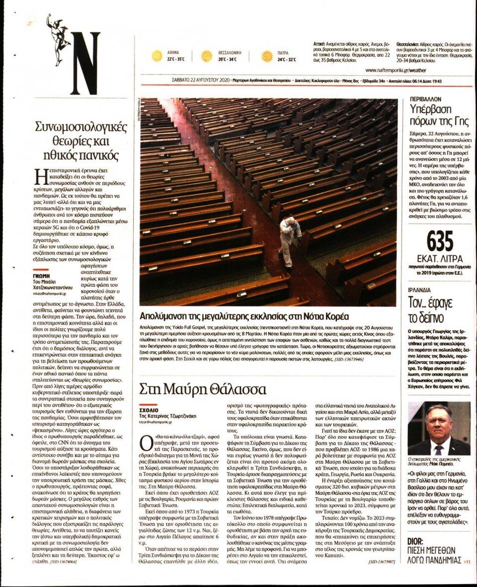 Οπισθόφυλλο Εφημερίδας - Ναυτεμπορική - 2020-08-22