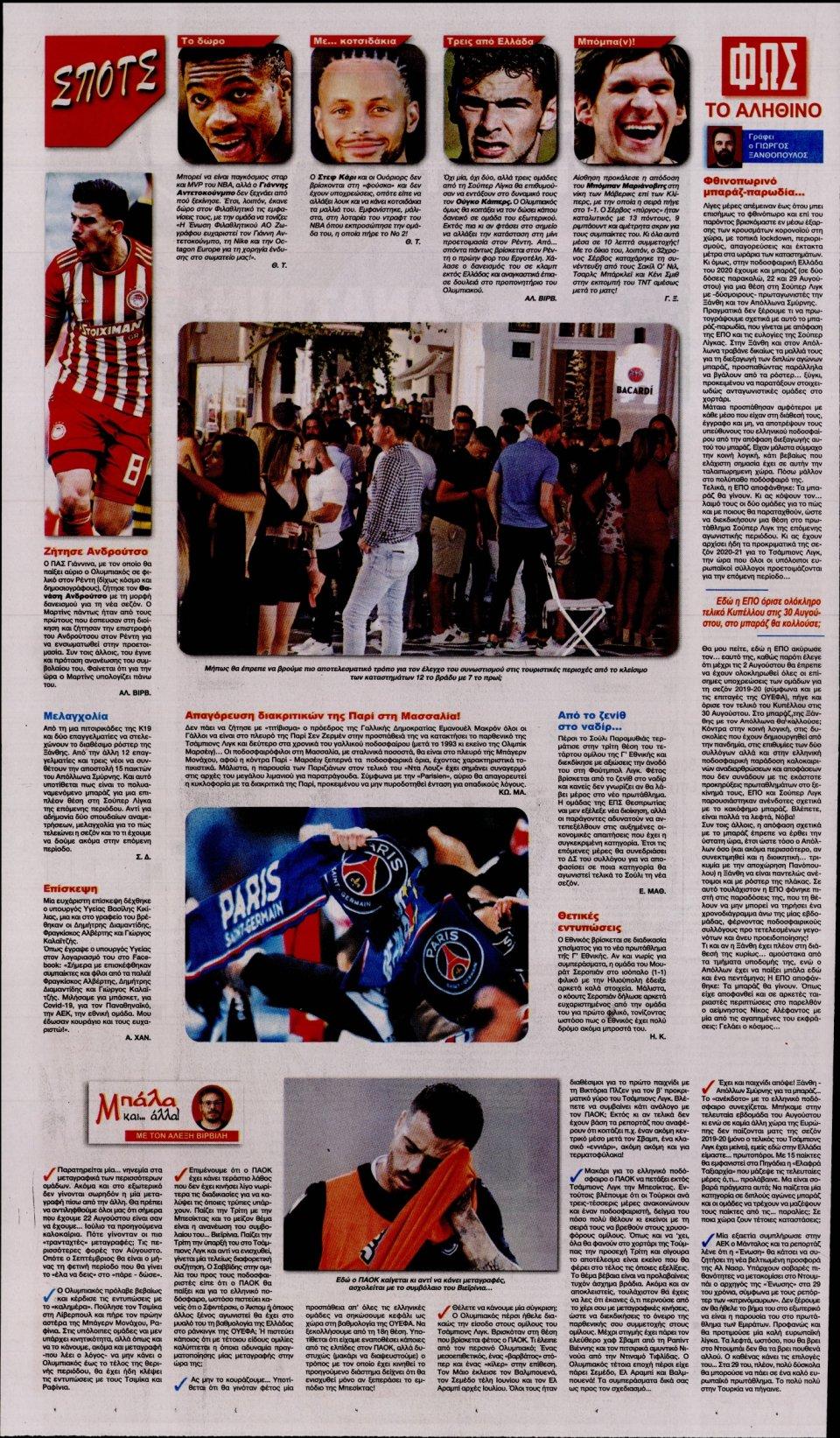 Οπισθόφυλλο Εφημερίδας - Φως των Σπορ - 2020-08-22