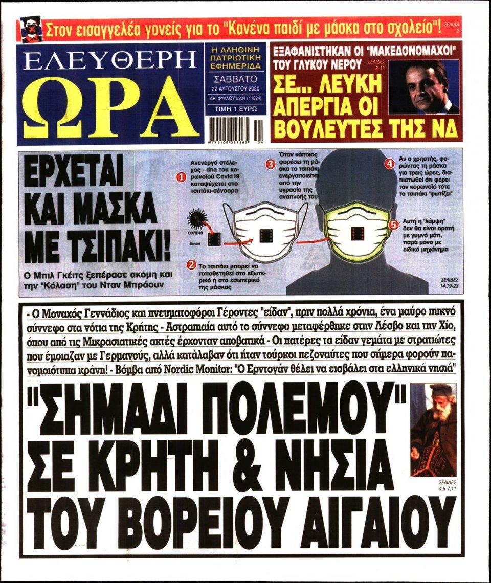 Πρωτοσέλιδο Εφημερίδας - Ελεύθερη Ώρα - 2020-08-22