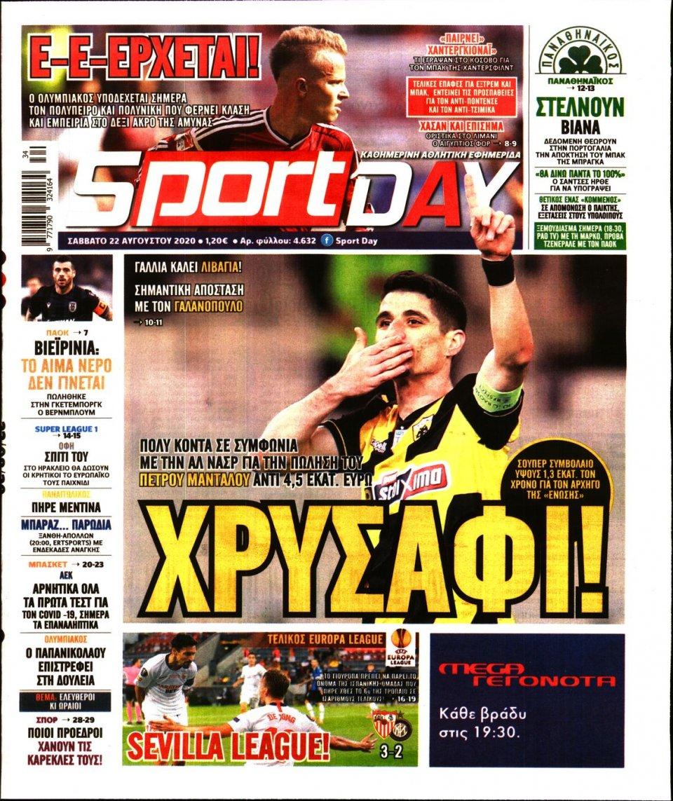 Πρωτοσέλιδο Εφημερίδας - Sportday - 2020-08-22
