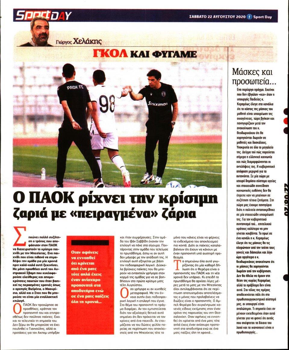 Οπισθόφυλλο Εφημερίδας - Sportday - 2020-08-22