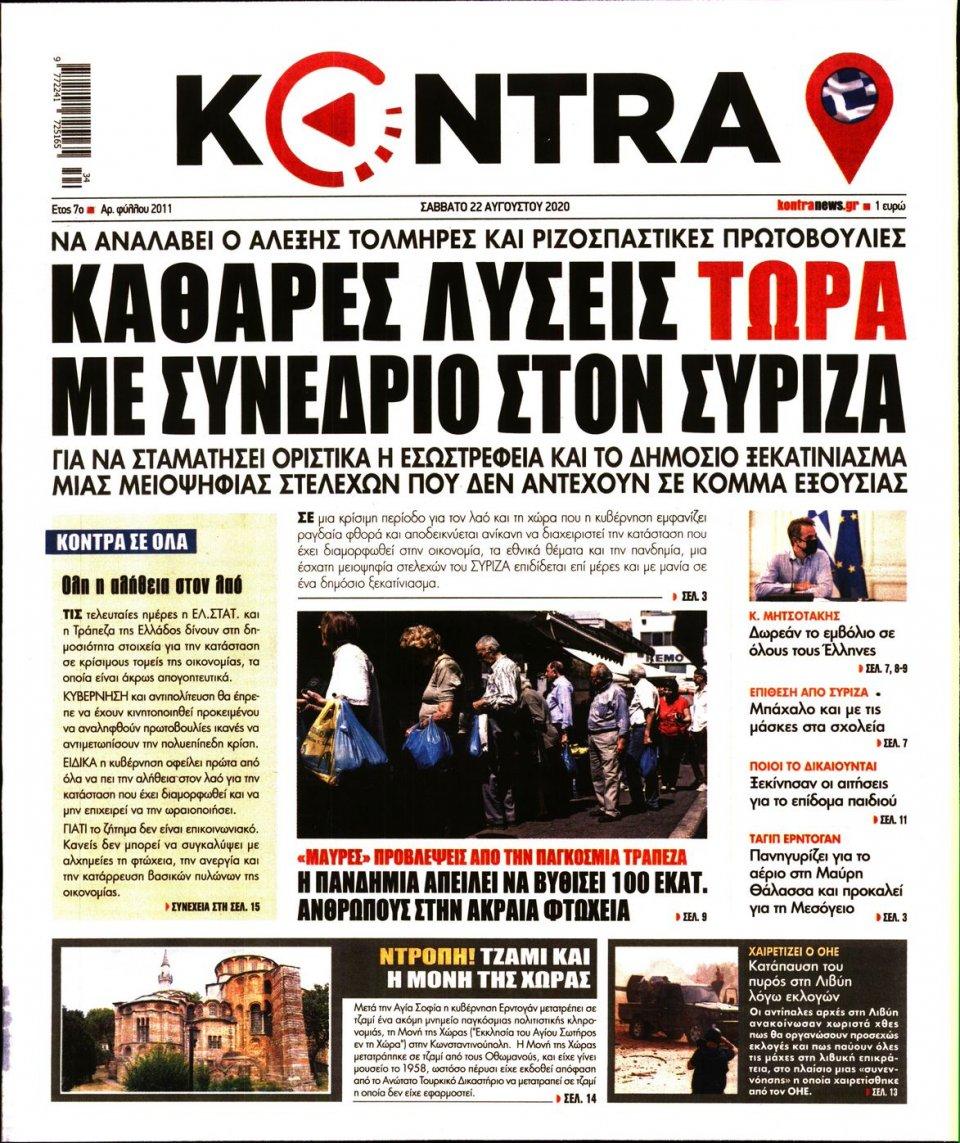 Πρωτοσέλιδο Εφημερίδας - KONTRA NEWS - 2020-08-22