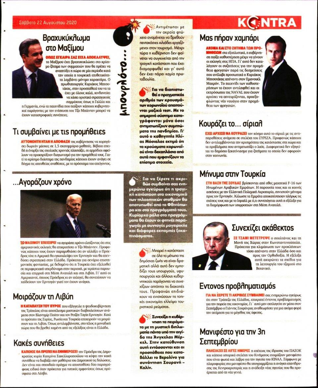 Οπισθόφυλλο Εφημερίδας - KONTRA NEWS - 2020-08-22