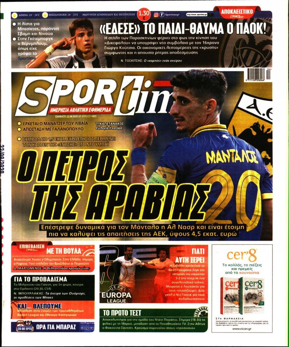 Πρωτοσέλιδο Εφημερίδας - SPORTIME - 2020-08-22