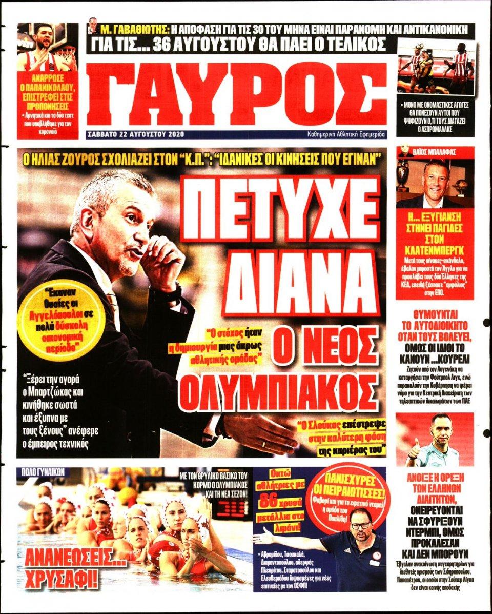 Οπισθόφυλλο Εφημερίδας - Πρωταθλητής - 2020-08-22