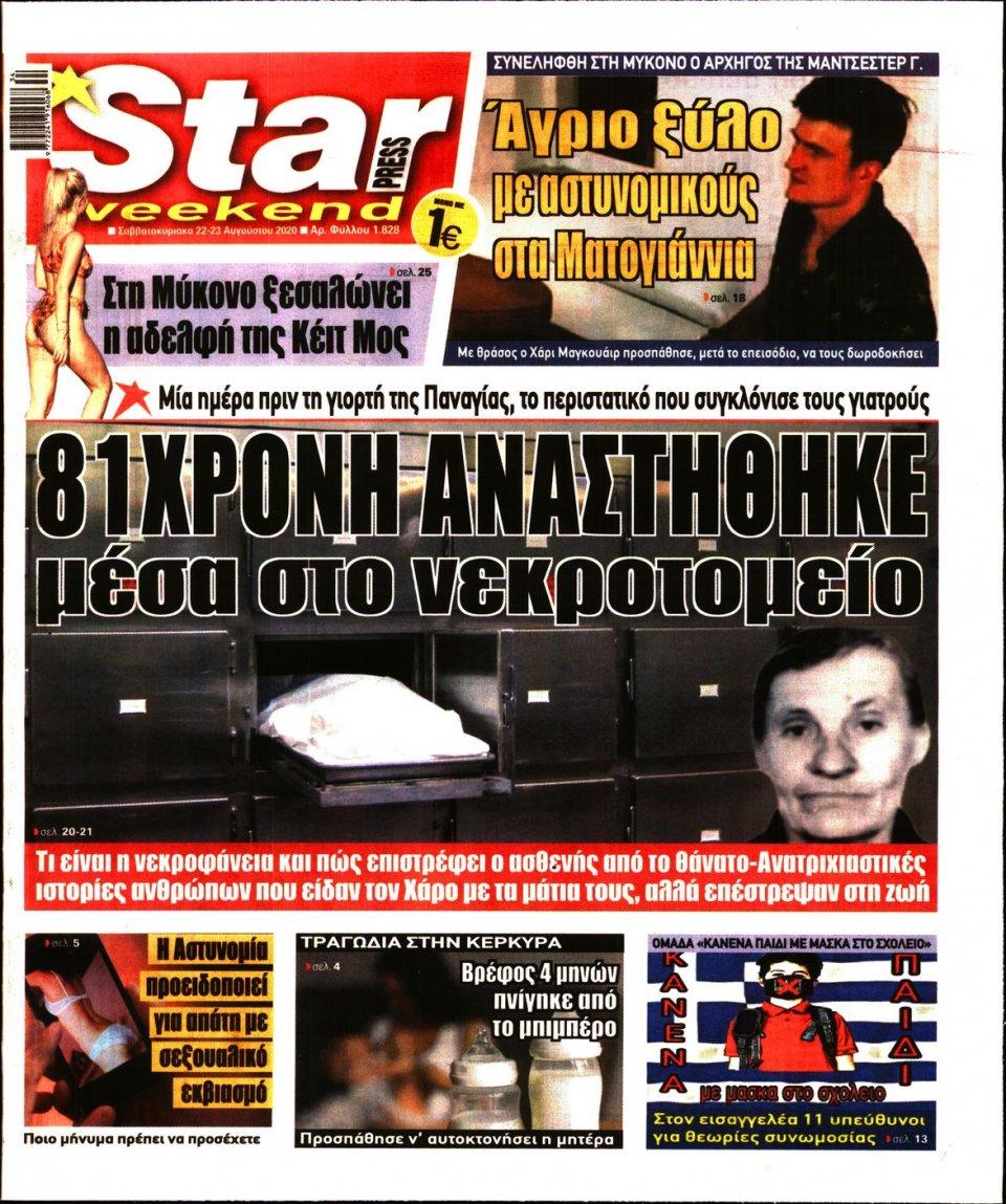 Πρωτοσέλιδο Εφημερίδας - STAR PRESS - 2020-08-22