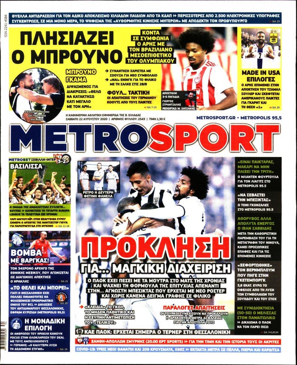 Πρωτοσέλιδο Εφημερίδας - METROSPORT - 2020-08-22