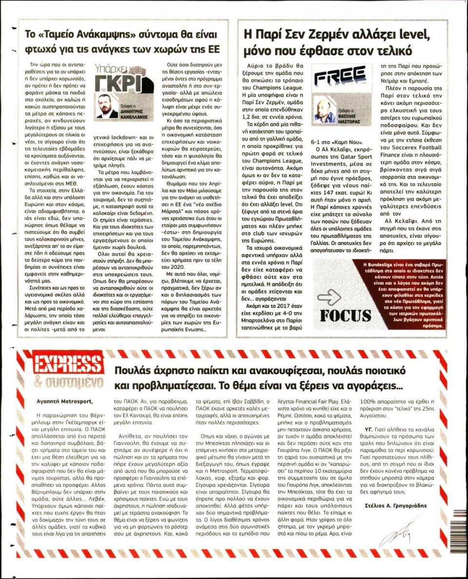 Οπισθόφυλλο Εφημερίδας - METROSPORT - 2020-08-22