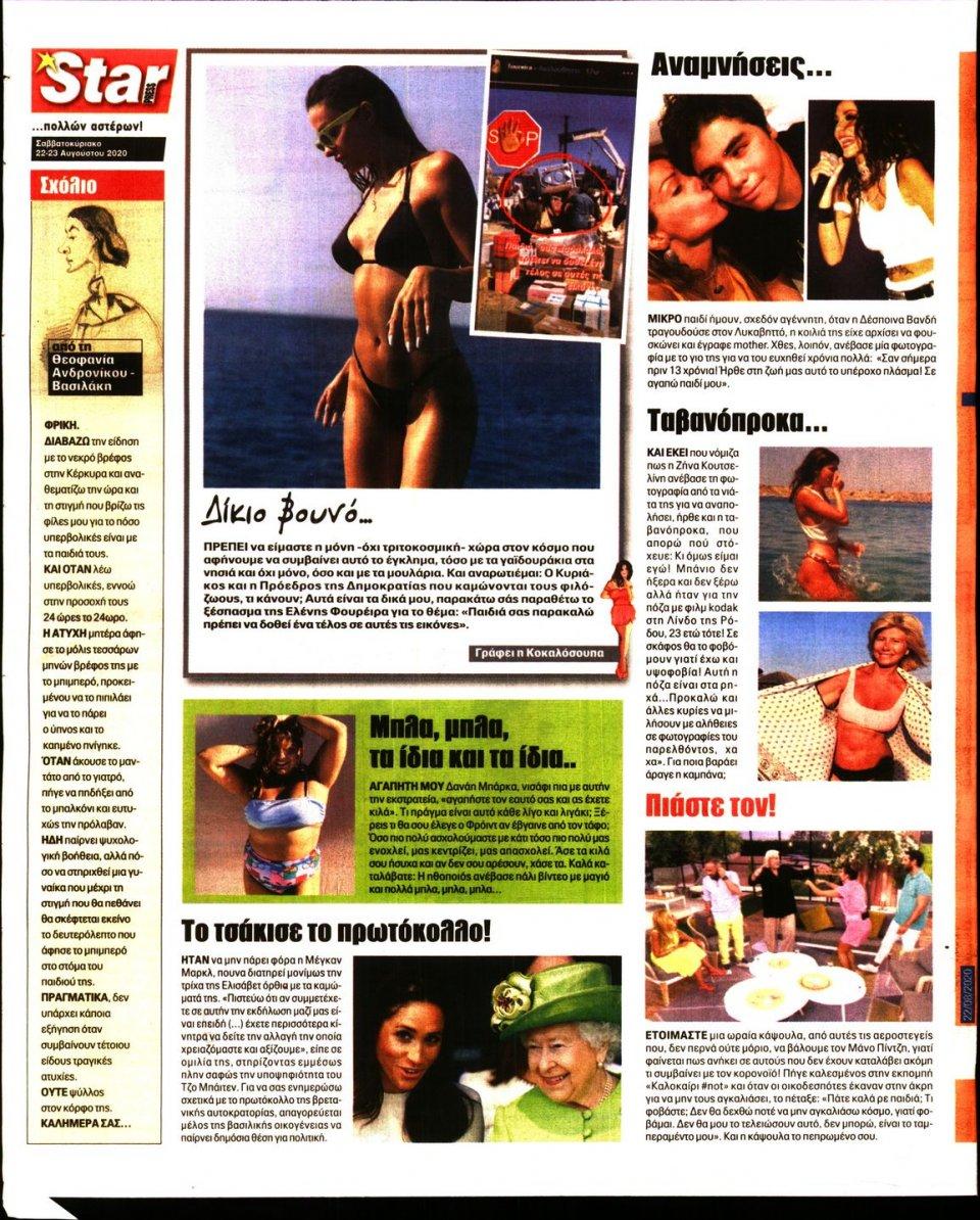 Οπισθόφυλλο Εφημερίδας - STAR PRESS - 2020-08-22