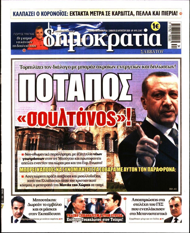 Πρωτοσέλιδο Εφημερίδας - ΔΗΜΟΚΡΑΤΙΑ - 2020-08-22