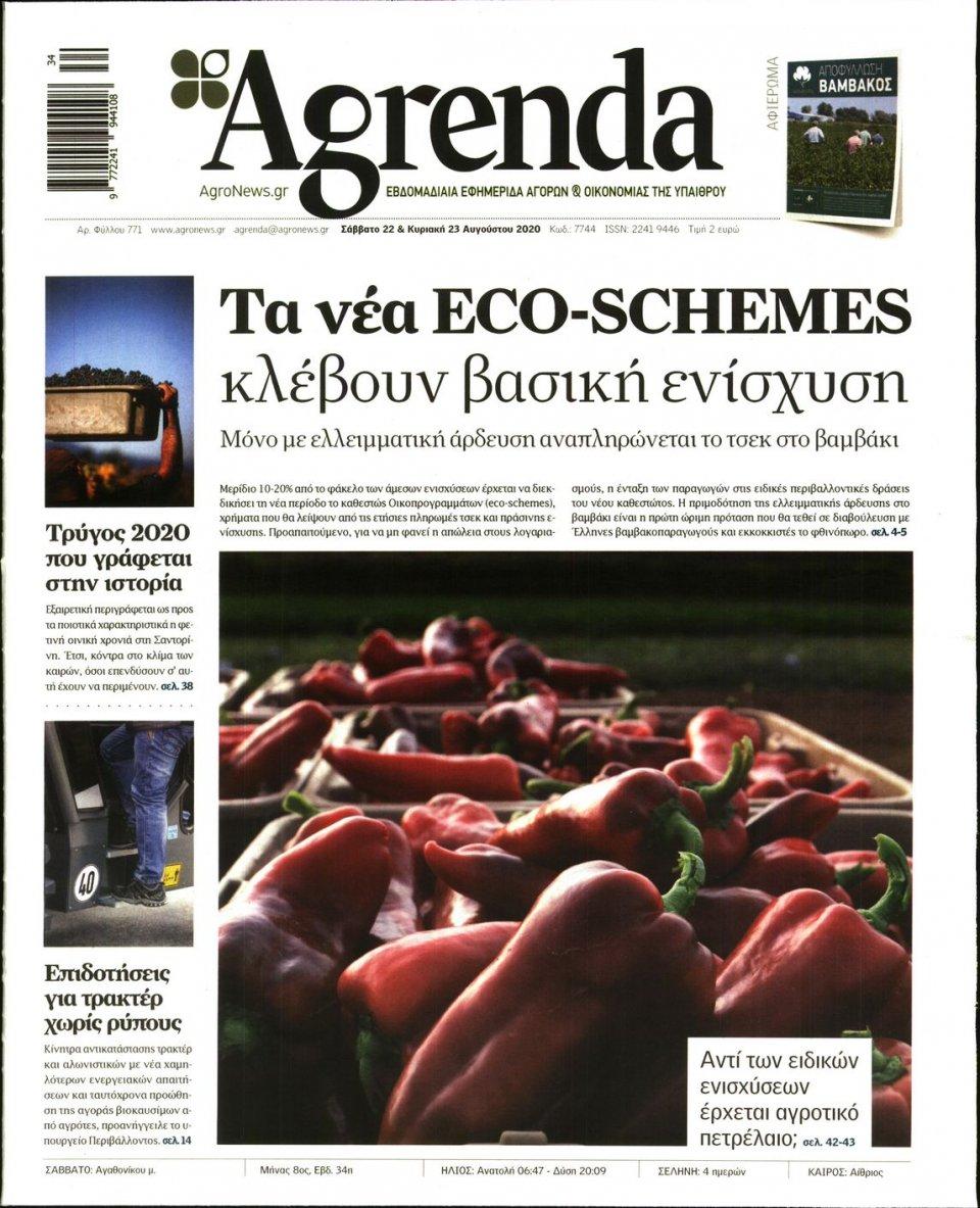 Πρωτοσέλιδο Εφημερίδας - AGRENDA - 2020-08-22
