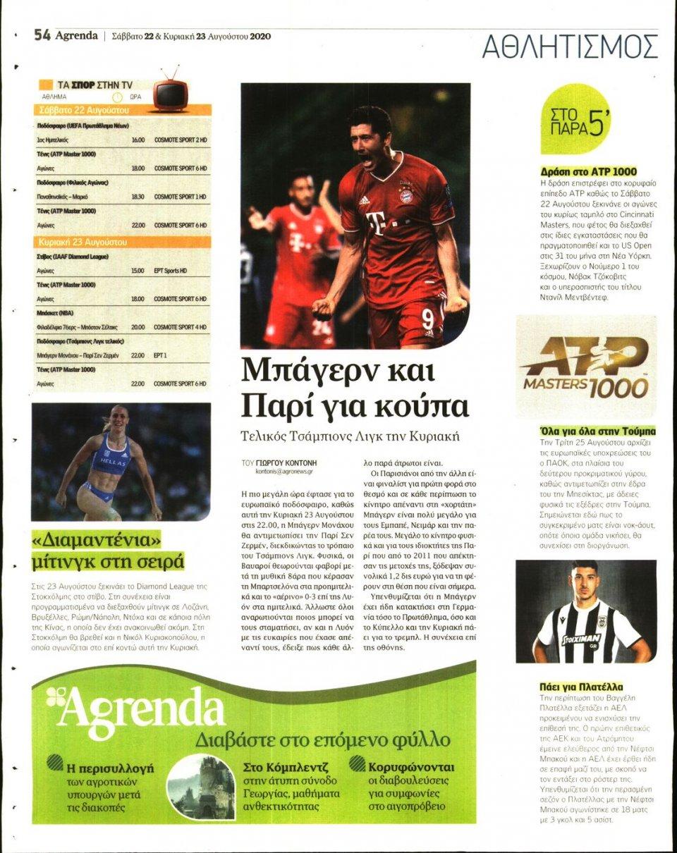 Οπισθόφυλλο Εφημερίδας - AGRENDA - 2020-08-22