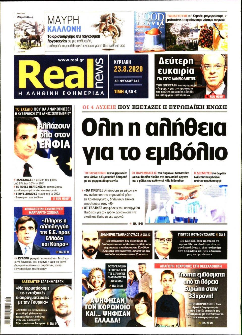 Πρωτοσέλιδο Εφημερίδας - Real News - 2020-08-23