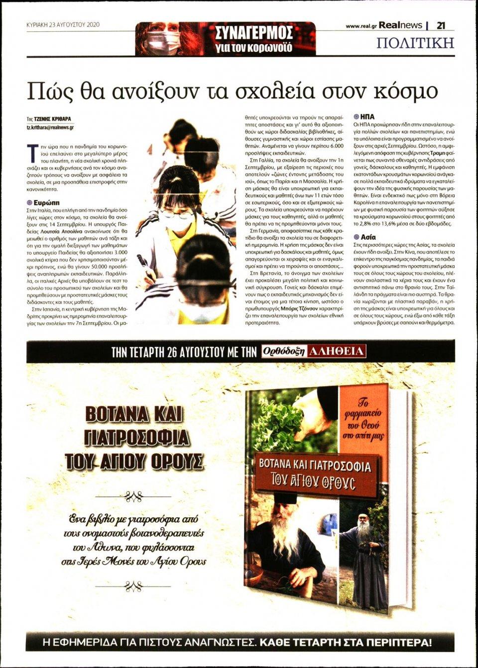 Οπισθόφυλλο Εφημερίδας - Real News - 2020-08-23