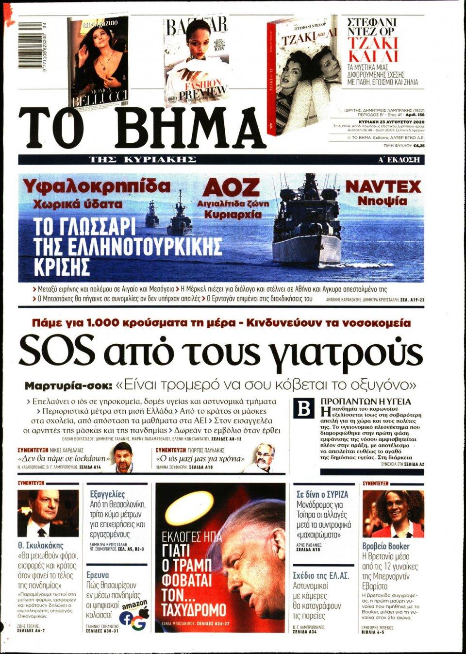 Πρωτοσέλιδο Εφημερίδας - Το Βήμα - 2020-08-23