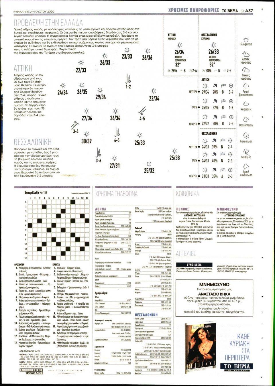 Οπισθόφυλλο Εφημερίδας - Το Βήμα - 2020-08-23