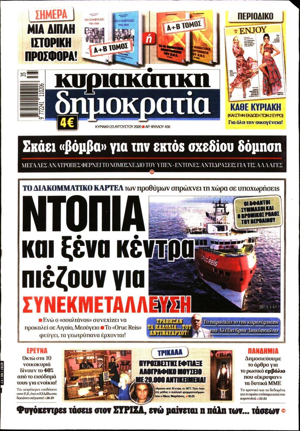 Πρωτοσέλιδο Εφημερίδας - ΚΥΡΙΑΚΑΤΙΚΗ ΔΗΜΟΚΡΑΤΙΑ - 2020-08-23
